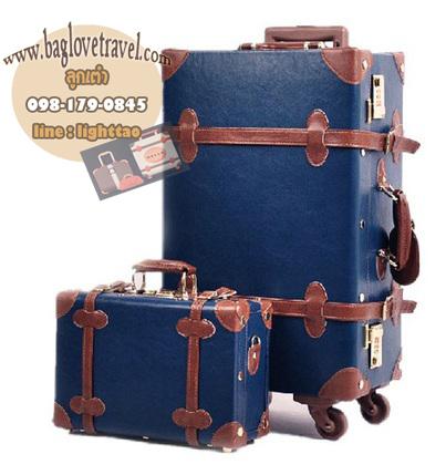 กระเป๋าเดินทางวินเทจ รุ่น vintage retro น้ำเงินคาดน้ำตาล เซ็ตคู่ ขนาด 12+26 นิ้ว