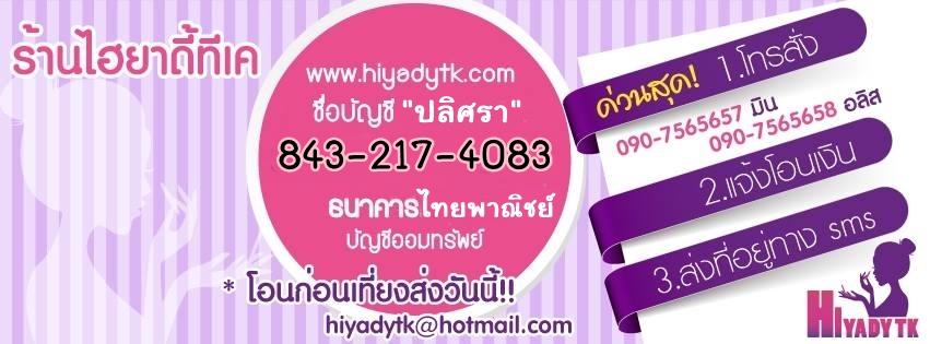 HiyadyTK Shop 090-7565657, 090-7565658