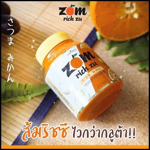 ส้มริชซึ ZOM Rich Zu by Colla Rich อาหารเสริมเพื่อผิวขาวใส - จำหน่ายขายปลีก/ราคาส่ง เครื่องสำอางผิวขาว ครีมทาผิวขาว ครีมหน้าขาวใส : Inspired by LnwShop.com