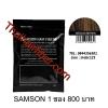 Samson ผงเคราตินใส่ผมหนาแบบเติม 35gr (น้ำตาลกลาง)