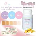 Choo Waii Vitamin White Plus+ ขาวใส เปล่งปลั่ง เร่งออร่า
