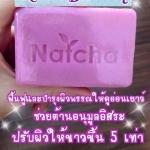 สบู่นัดชาบลูเบอร์รี่ สีม่วง (Natcha Gluta Blueberry White Soap)