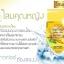 สบู่โสมคุณหญิง (Ginseng Herbal Soap) thumbnail 7