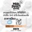 สบู่นมมุก (Milk pearl soap) thumbnail 5