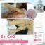 โซโคคิว กลูต้า (กลูต้าหิมะ So CoQ Gluta) โปรส่งฟรี EMS thumbnail 9