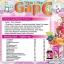 Gluta Gap C กลูต้า+วิตซี และ เกรฟซีด บำรุงผิวได้ทั้งหน้าและตัว thumbnail 6