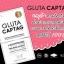 Gluta Captag กลูต้าแคปแทค อาหารเสริมผิวขาว thumbnail 2