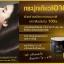 โมอิ เคราติน แฮร์ ทรีทเม้นต์ (mooi keratin hair treatment) thumbnail 3