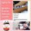 ขาย แอลกลูต้าอาโมนิ L-Gluta Armoni Red Fruit โปรโมชั่น ส่งฟรี EMS thumbnail 9