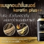 แชมพูคอนดิชั่นเนอร์ เคราติน พลัส By โมอิ (shampoo & conditioner keratin plus++) thumbnail 3