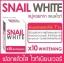 สบู่หอยทาก สเนลไวท์ (Snail White X10 Whitening) thumbnail 2