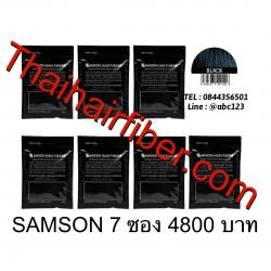 Samson ผงเคราตินใส่ผมหนาแบบเติม 245gr (สีดำ)