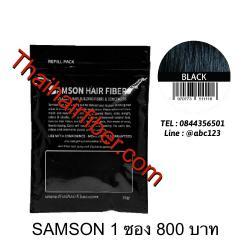 Samson ผงไฟเบอร์ผมหนาแบบเติม 35gr (สีดำ)