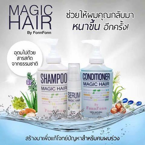 เมจิก แฮร์ (Magic Hair by FonnFonn) แก้ปัญหาผมร่วง ผมบาง