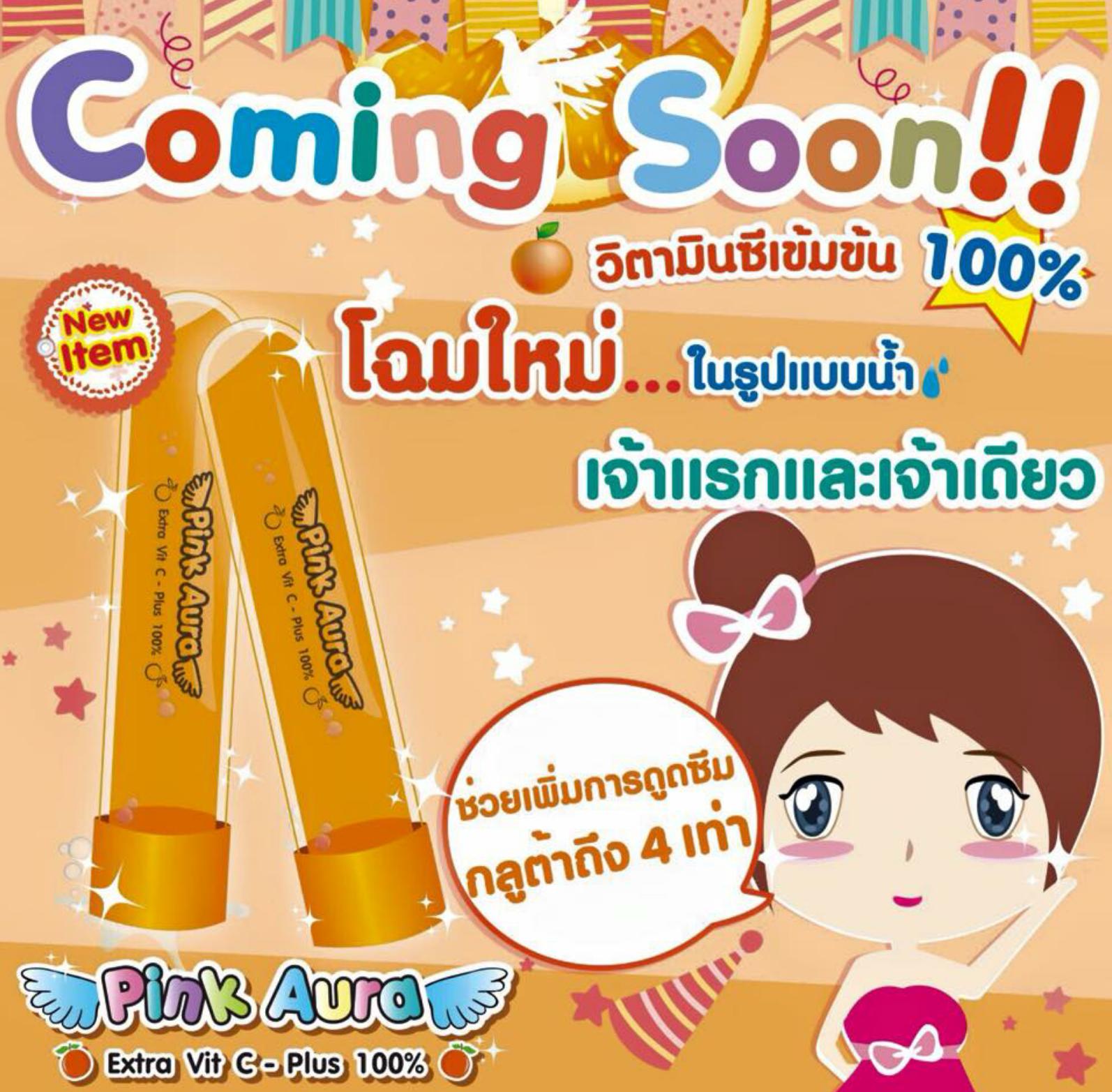 พิงค์ออร่า เอ็กตร้า วิตามินซี พลัส 100% (Pink Aura Extra Vitamin C Plus)