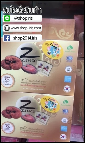 Zengo เซนโก ผลิตภัณฑ์จากเห็ดหลินจือแดง สกัดในรูปแบบผง