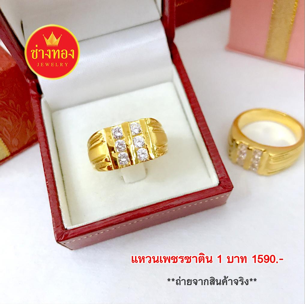 แหวนเพชรขอบซาติน หนัก 1 บาท Size 57,58 59,60,62