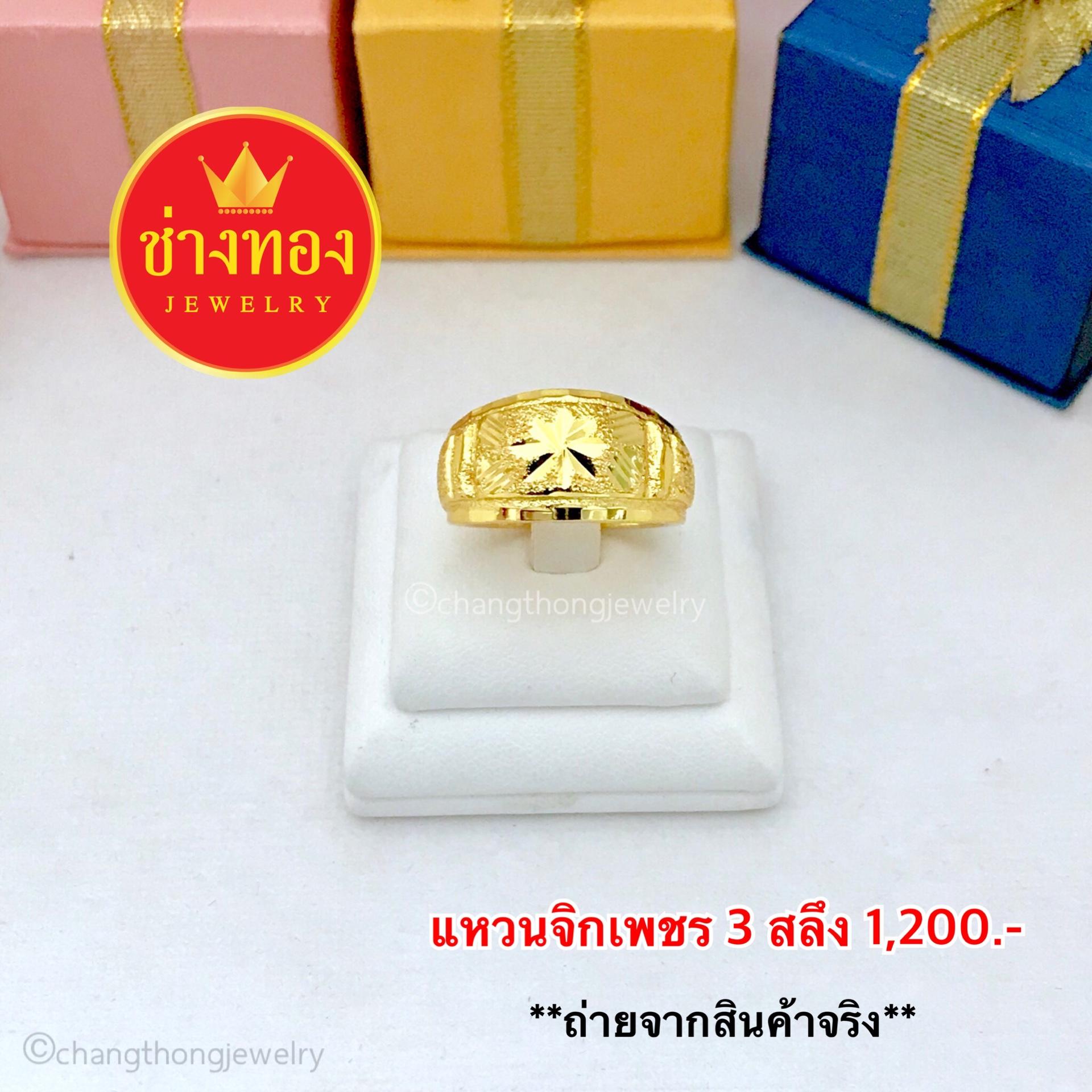 แหวนจิกเพชร 3 สลึง Size 56, 57, 58, 59 ,60 ,61
