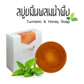 สบู่12นางพญา สบู่ขมิ้นผสมน้ำผึ้ง (Turmeric & Honey Soap)