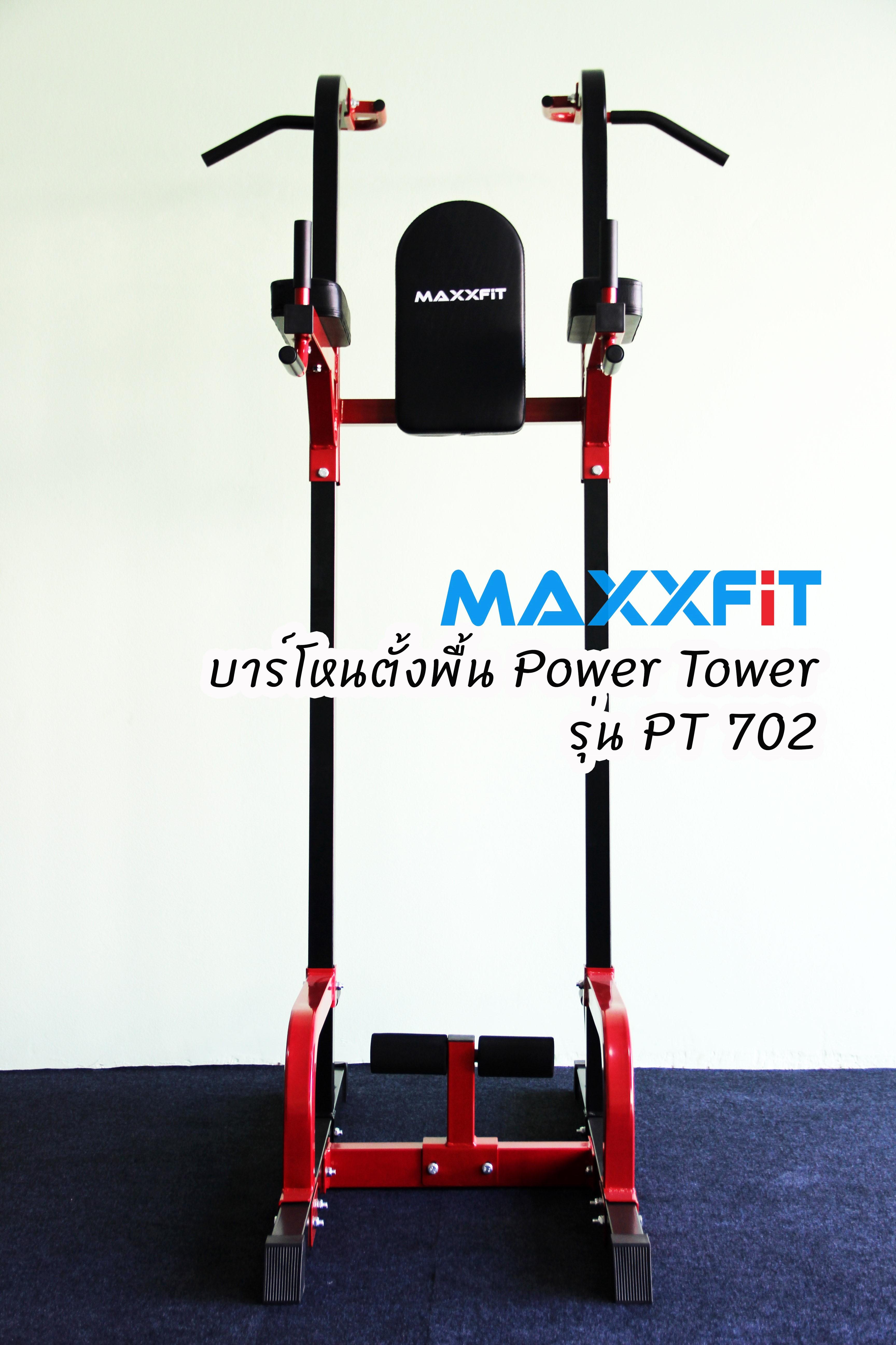 บาร์โหนตั้งพื้น Power Tower MAXXFiT รุ่น PT702 (Light Commercial Grade)