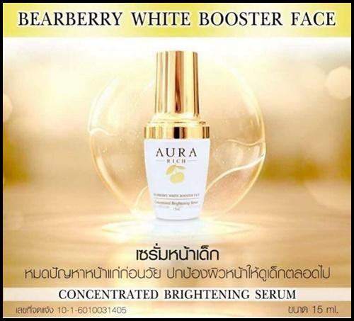 เซรั่มหน้าเด็ก ออร่าริช Aura Rich Bearberry White Booster Face