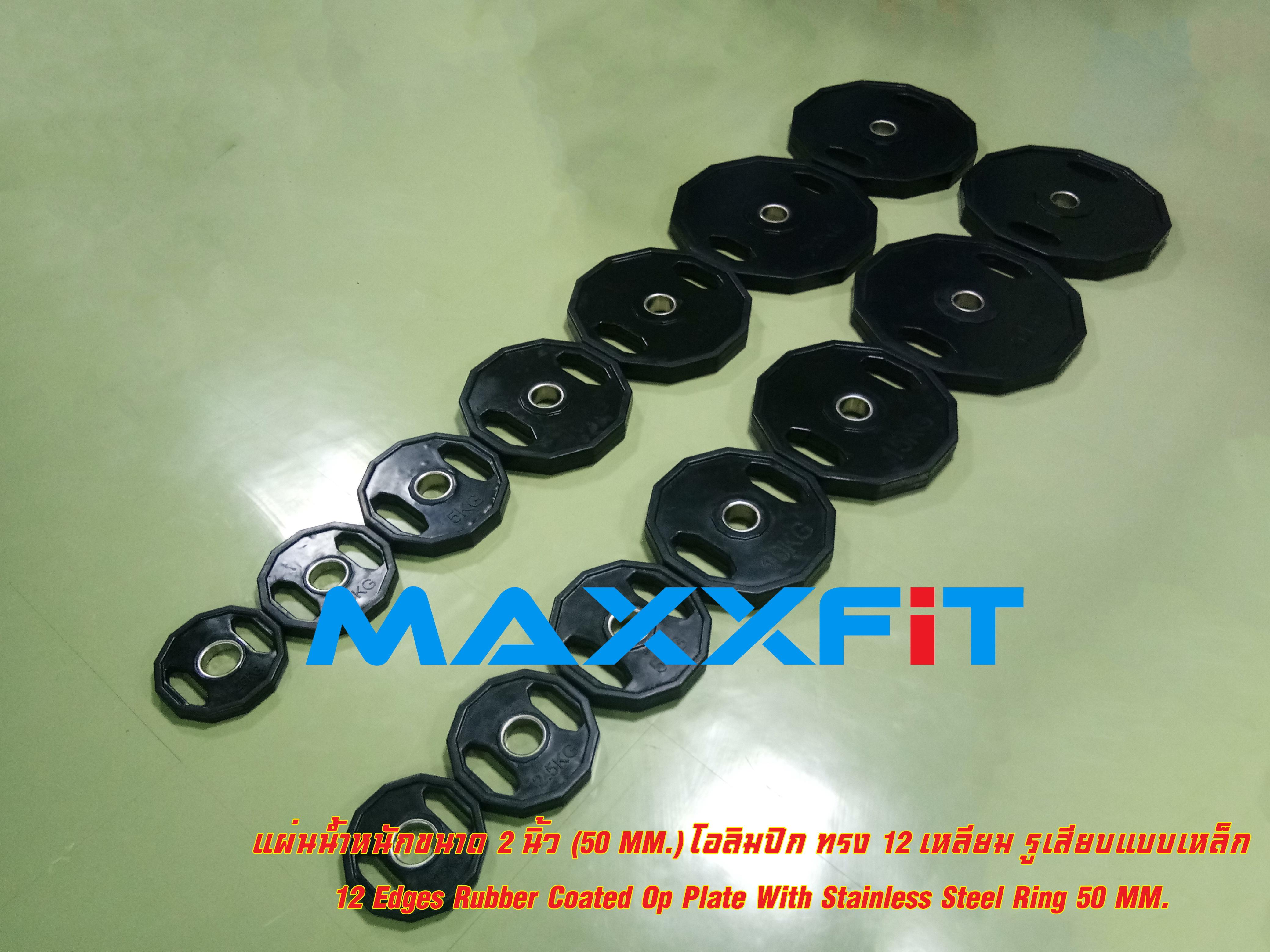 ขาย แผ่นน้ำหนักขนาด 2 นิ้ว (50 MM.) โอลิมปิก ทรง 12 เหลียม รูเสียบแบบสแตนเลส 12 Edges Rubber Coated Op Plate With Stainless Steel Ring 50 MM.