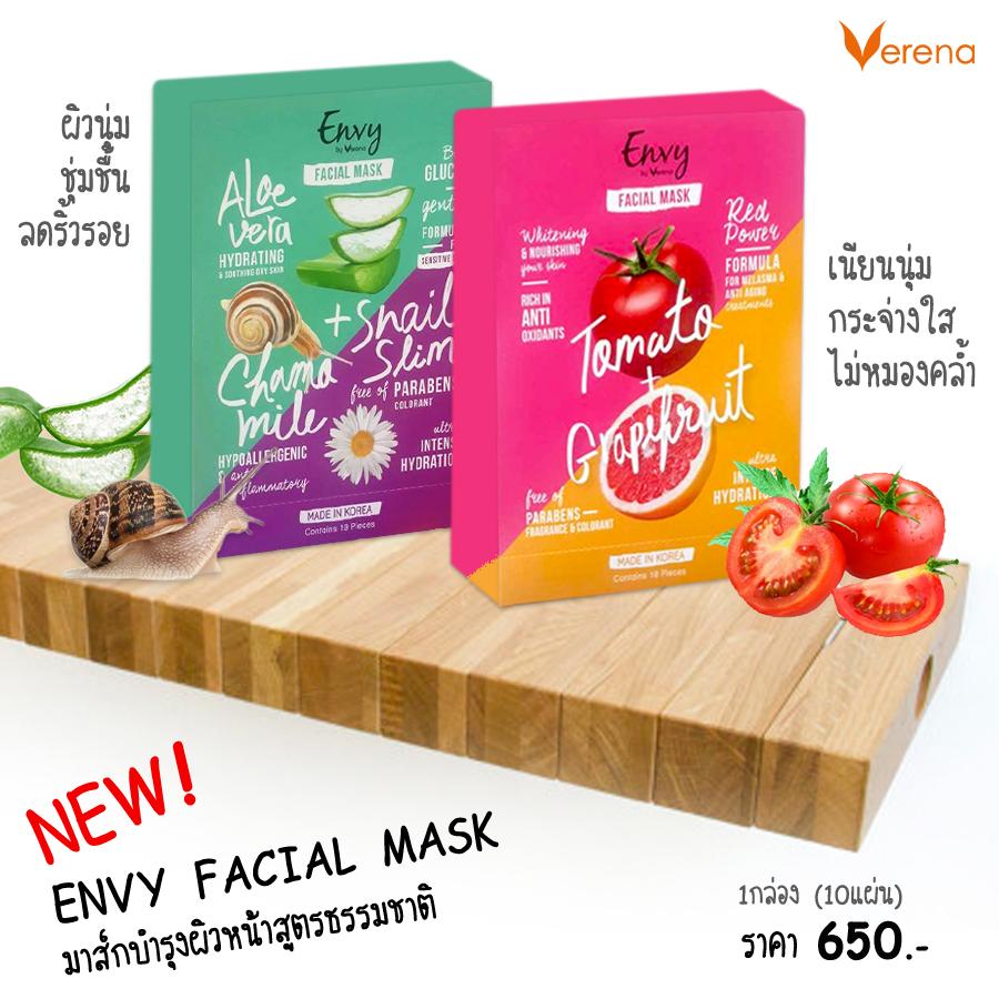 แผ่นมาส์กหน้า เวอรีน่า เอ็นวี่ เฟเชียล มาส์ก (Verena Envy Facial Mask)