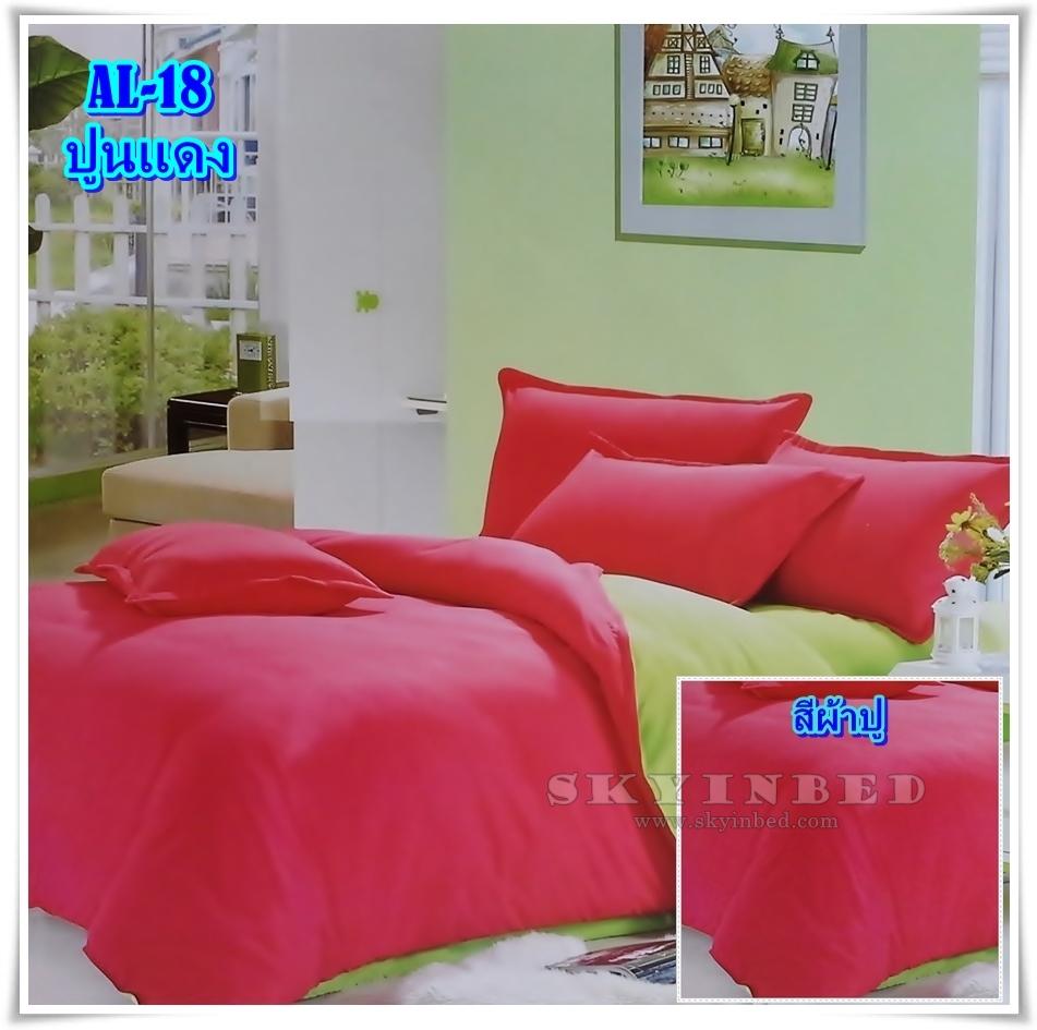 ผ้าปูที่นอนสีพื้น เกรด A สีปูนแดง ขนาด 5 ฟุต 5 ชิ้น