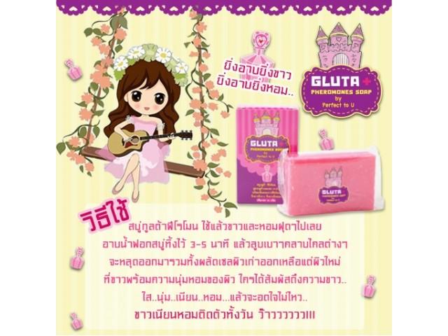 สบู่กลูต้าฟีโรโมน Gluta Pheromone Soap By Perfect To U
