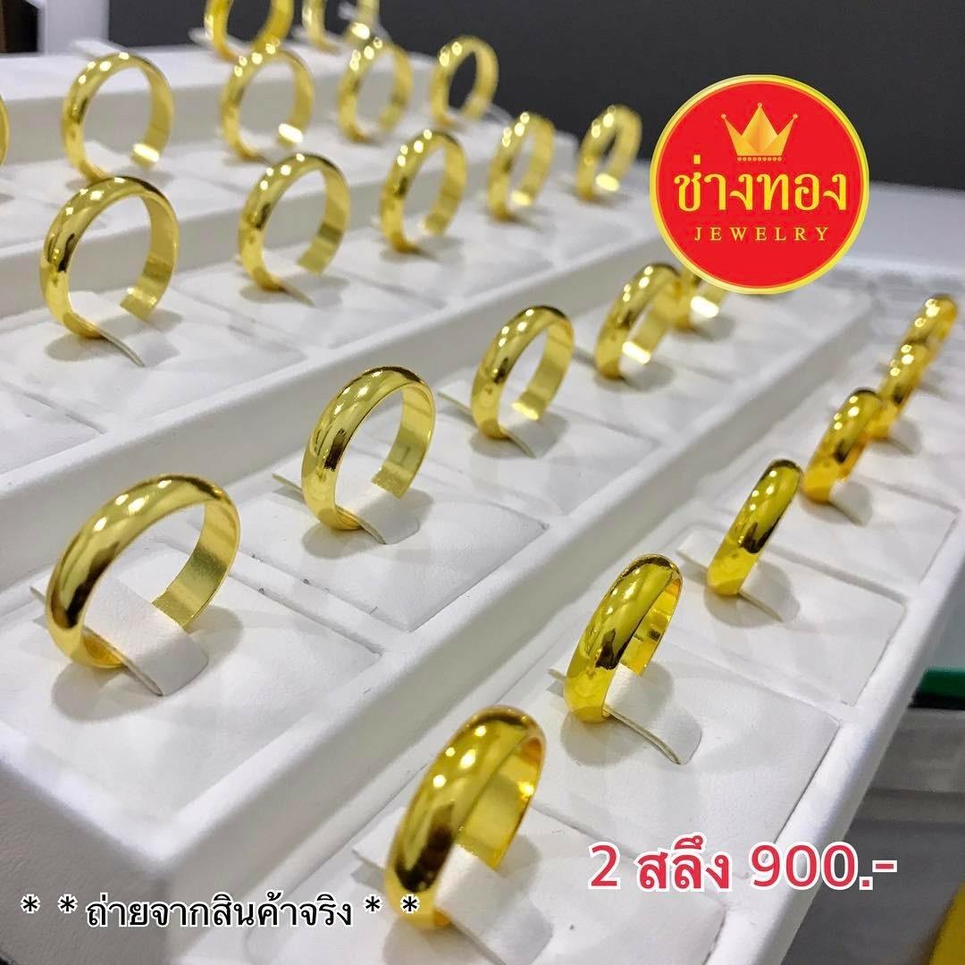 แหวนเกลี้ยง 2 สลึง Size 53,56,59