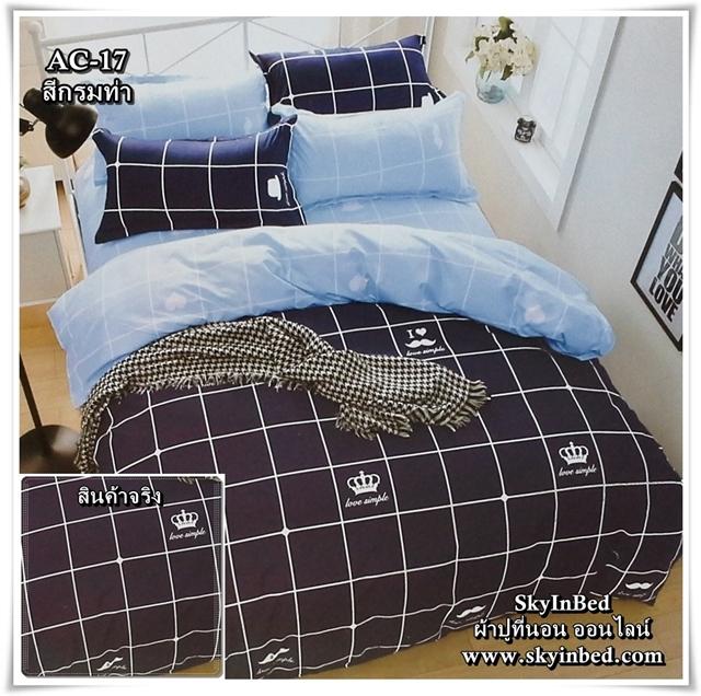 ผ้าปูที่นอนลายมงกุฎ ลายตาราง เกรด A ขนาด 6 ฟุต(5 ชิ้น)[สีกรมท่า]