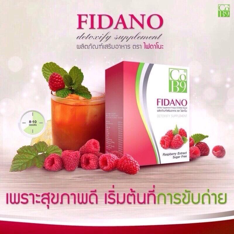 ไฟดาโนะ ผลิตภัณฑ์เสริมอาหารลดน้ำหนัก (FIDANO DETOXIFY Detox)
