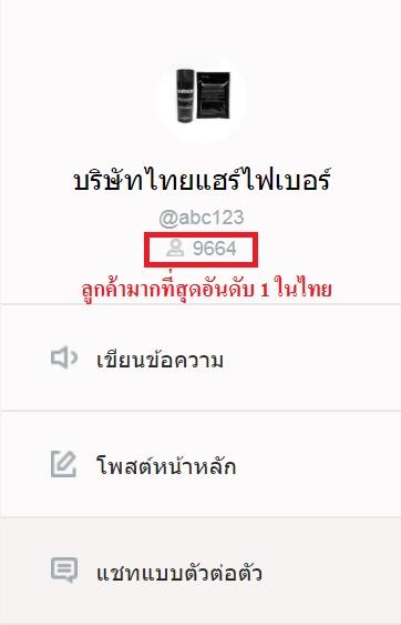 ลูกค้าเลือกซื้อผงไฟเบอร์ปิดผมบางจาก thaihairfiber มากที่สุด