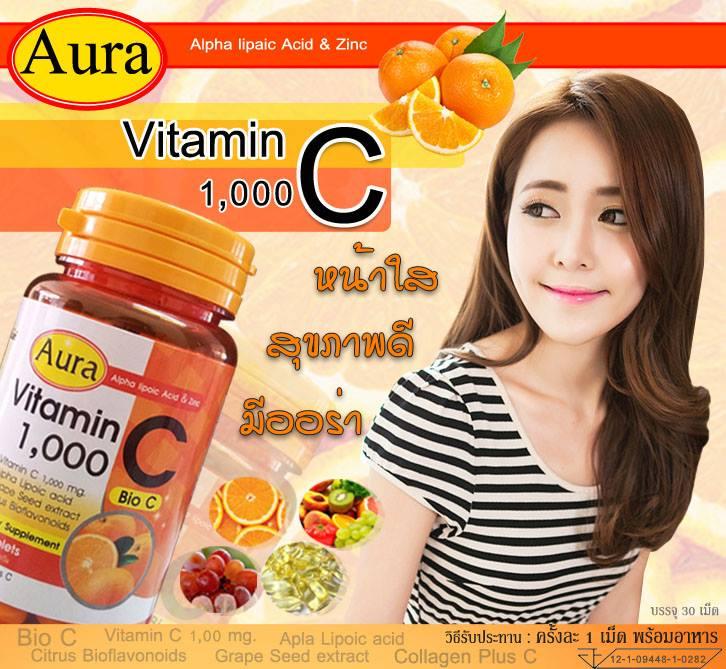 Aura (ออร่า) วิตามินซี 1,000 ไบโอซี หน้าใส สุขภาพดี ลดสิว รอยสิว