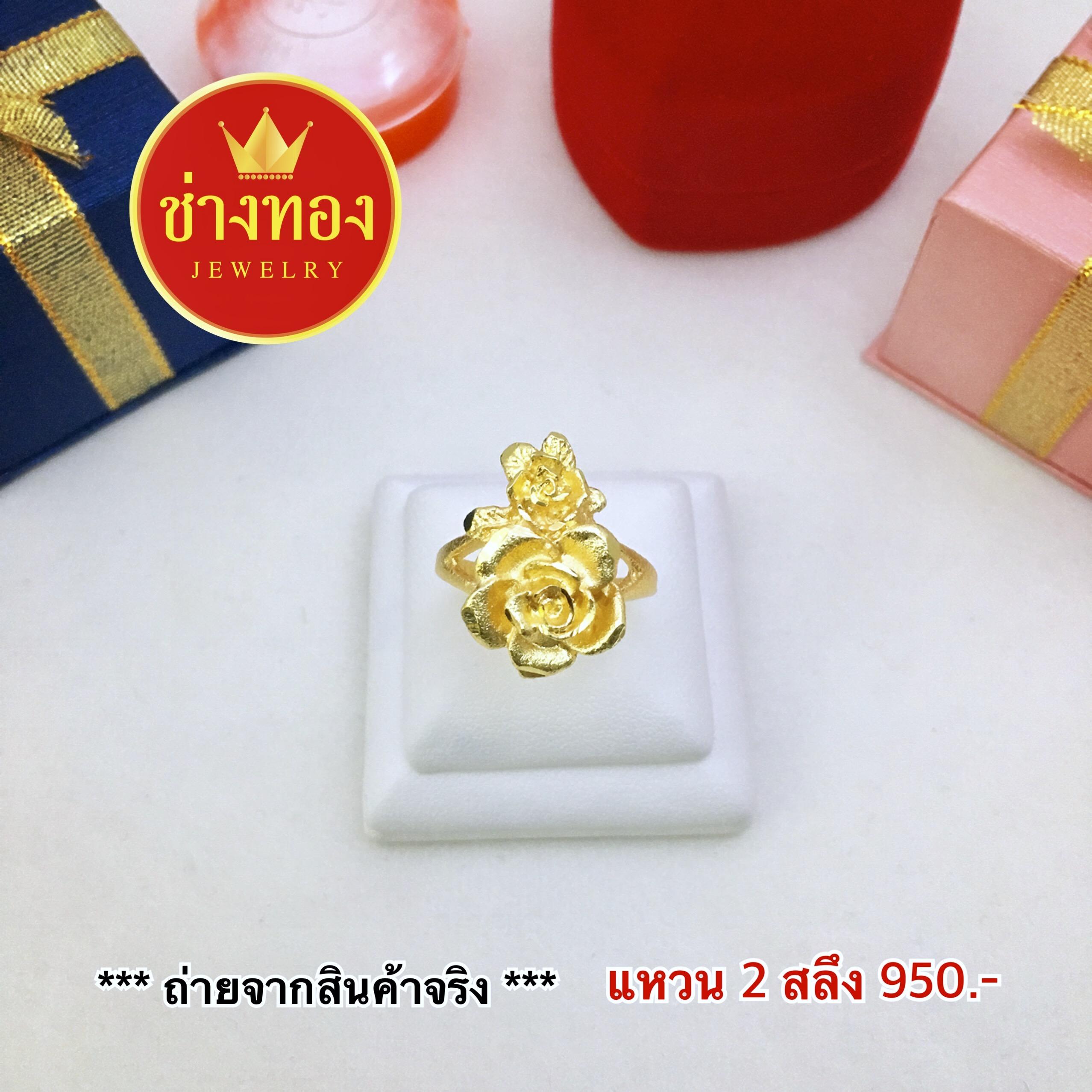 แหวนดอกไม้ตูม 2 สลึง Size 48,49,53,56,58