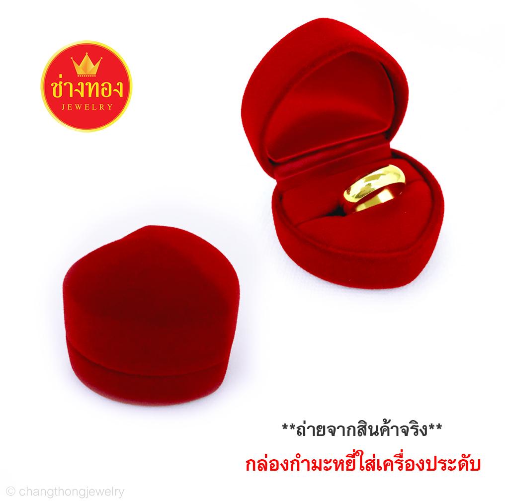 กล่องกำมะหยี่ใส่แหวนรูปหัวใจ สำหรับแแหวน Size เล็กถึง Size กลาง (พื้นแดง)
