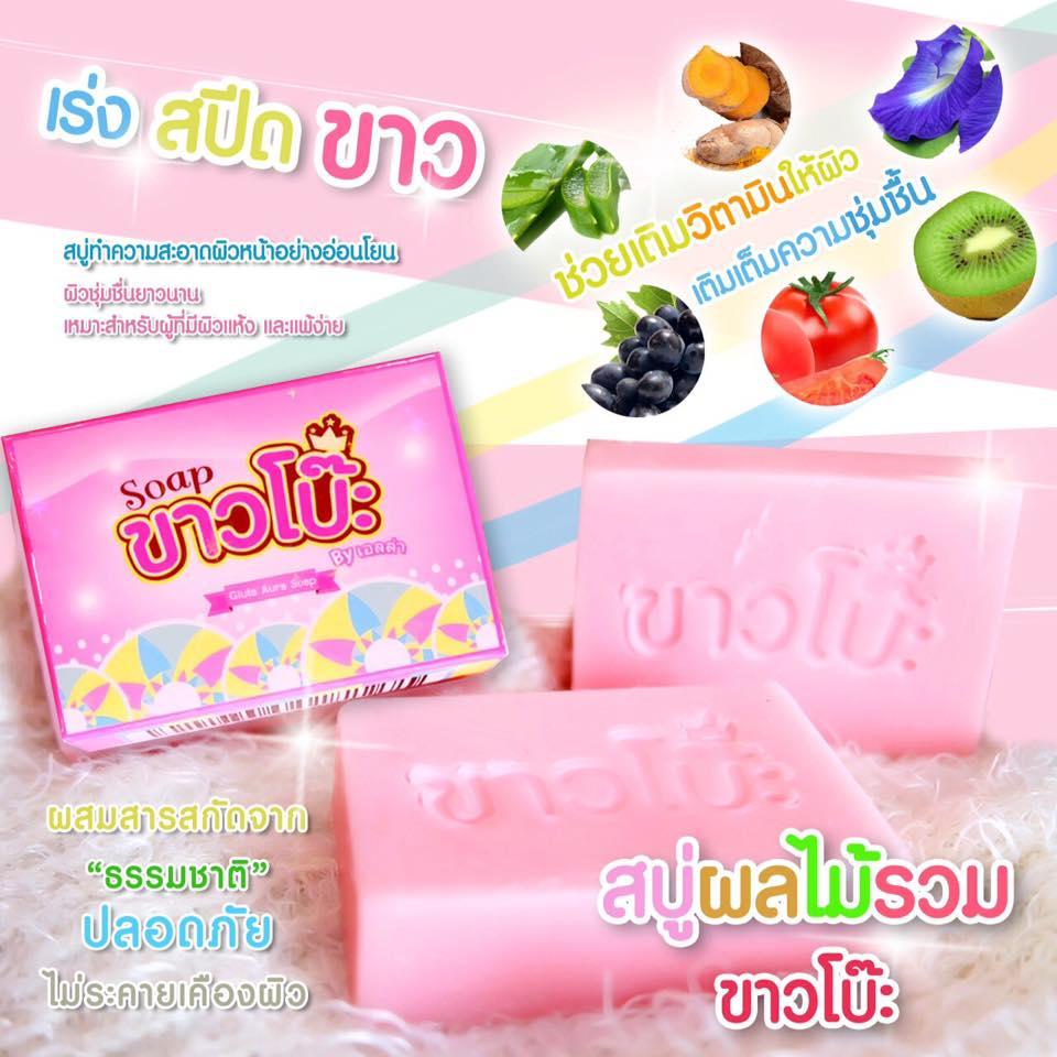 สบู่ขาวโบ๊ะ (Gluta Aura Soap By เอลล่า)