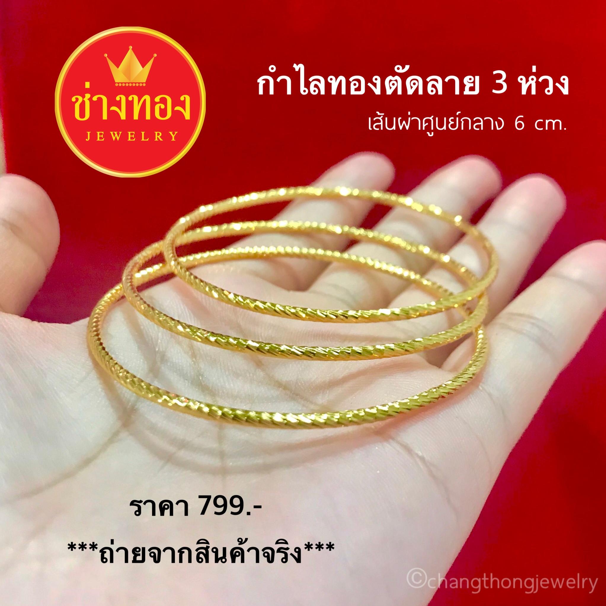 กำไลทองตัดลาย 3 ห่วง (เส้นผ่าศูนย์กลาง 6 cm.)