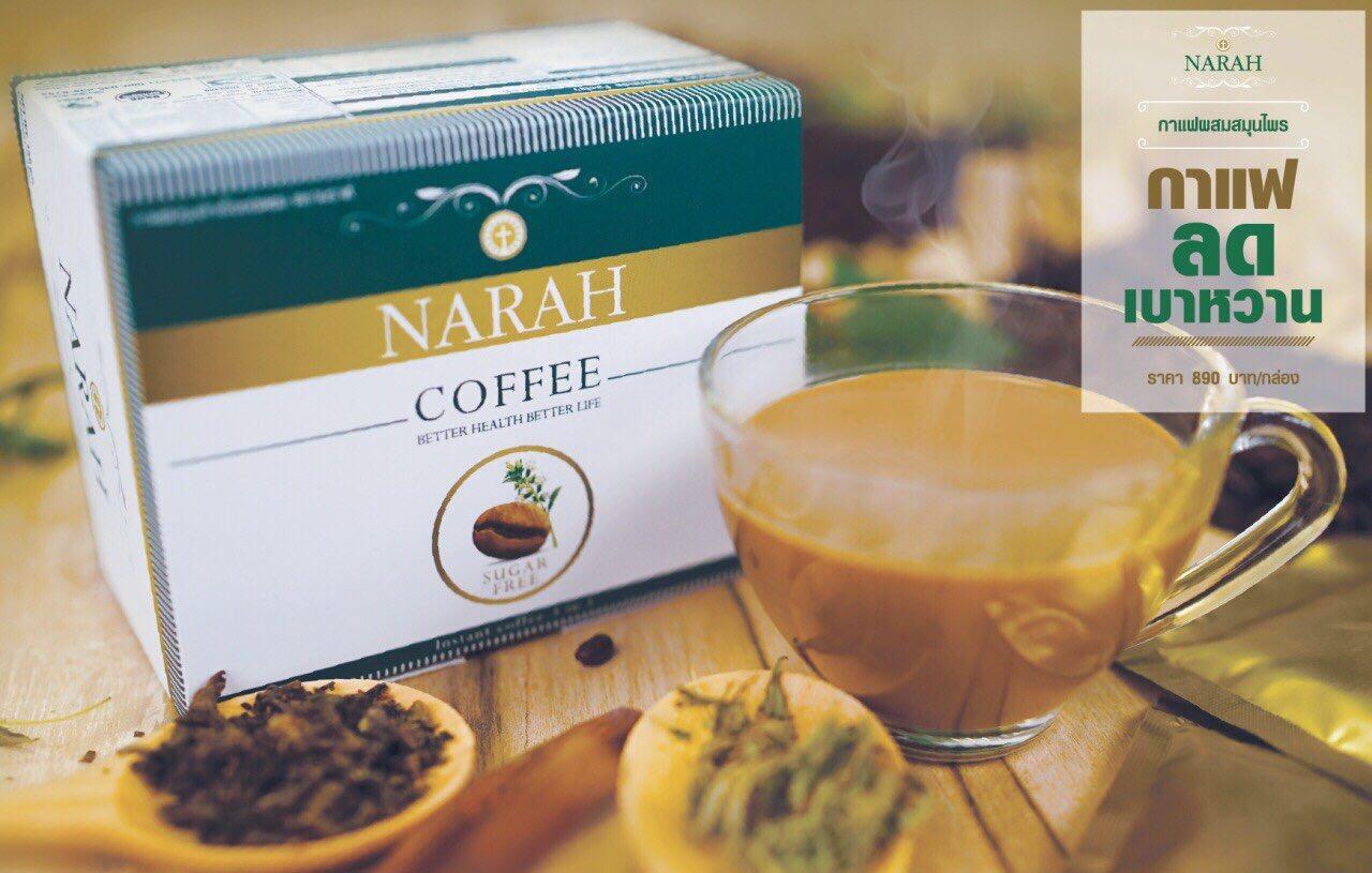 กาแฟนราห์ ลดเบาหวาน (Narah Coffee)