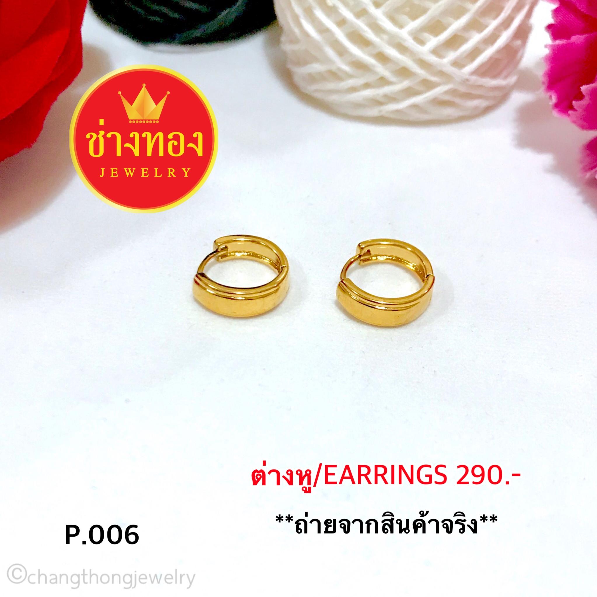 ต่างหู/Earrings (ทองโคลนนิ่ง) P.006