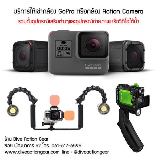 เช่ากล้อง GoPro Hero5 Black,GoPro Hero4 หรือกล้อง Action Camera อุปกรณ์เสริม อุปกรณ์ดำน้ำ อุปกรณ์ถ่ายภาพหรือวีดีโอใต้น้ำ ราคาถูก ระดับมือาชีพ รายละเอียด