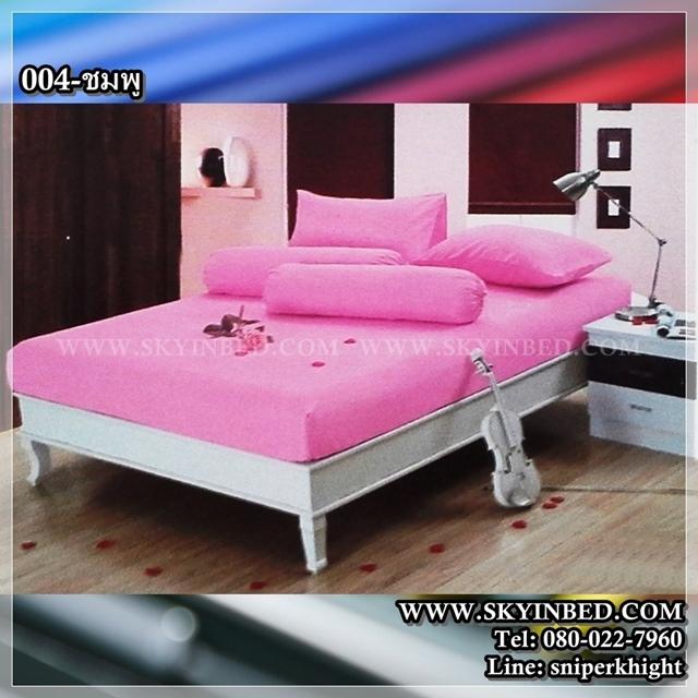 ผ้าปูที่นอนสีพื้น (สีชมพู)(พื้นเรียบ) ขนาด 6 ฟุต 5 ชิ้น
