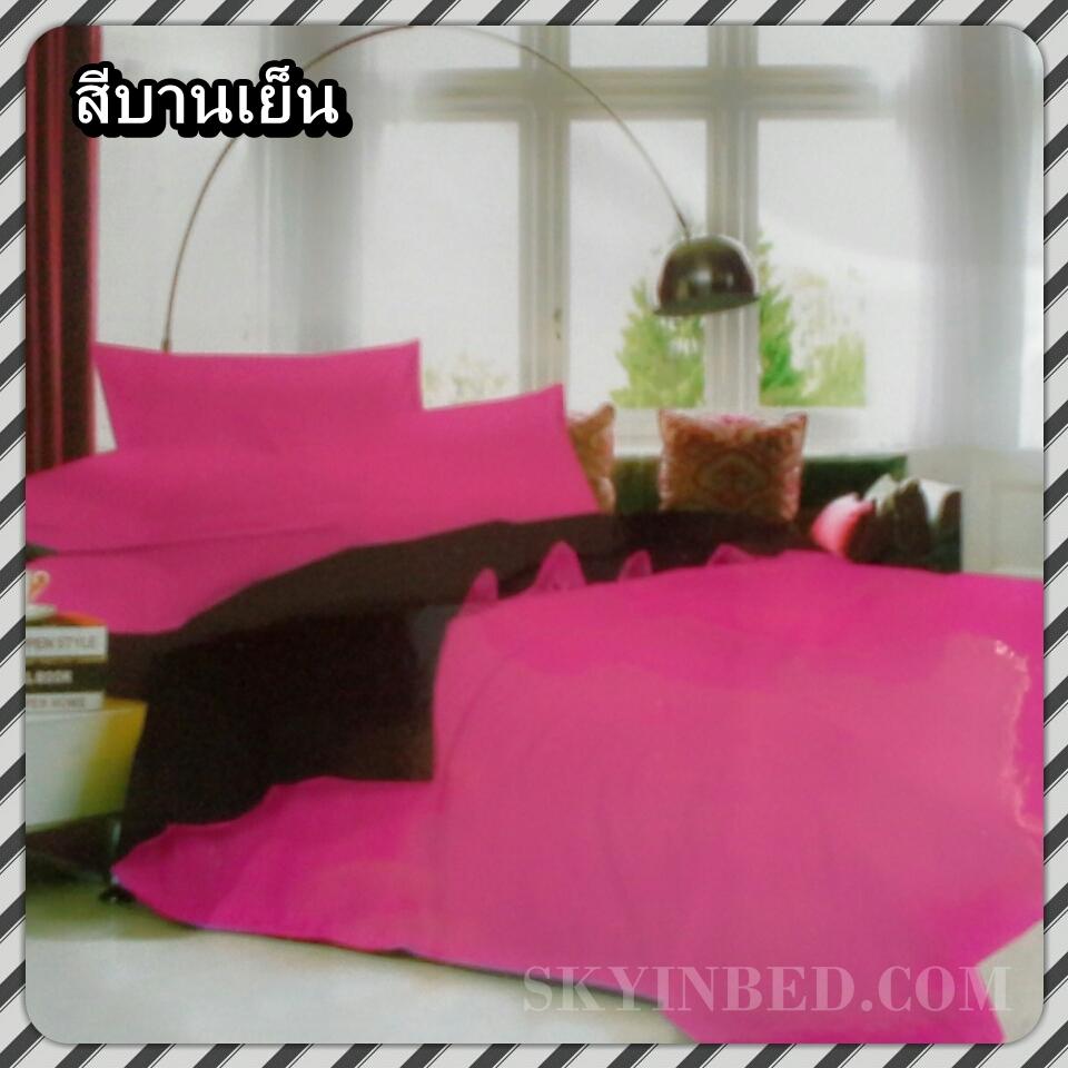 ผ้าปูที่นอนสีพื้น เกรด A สีบานเย็น ขนาด 6 ฟุต 5 ชิ้น