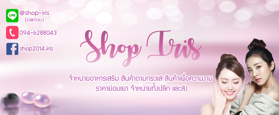shopiris