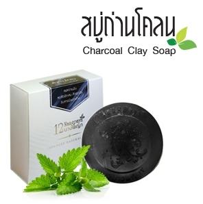 สบู่12นางพญา สบู่ถ่านโคลน (Charcoal Clay Soap)