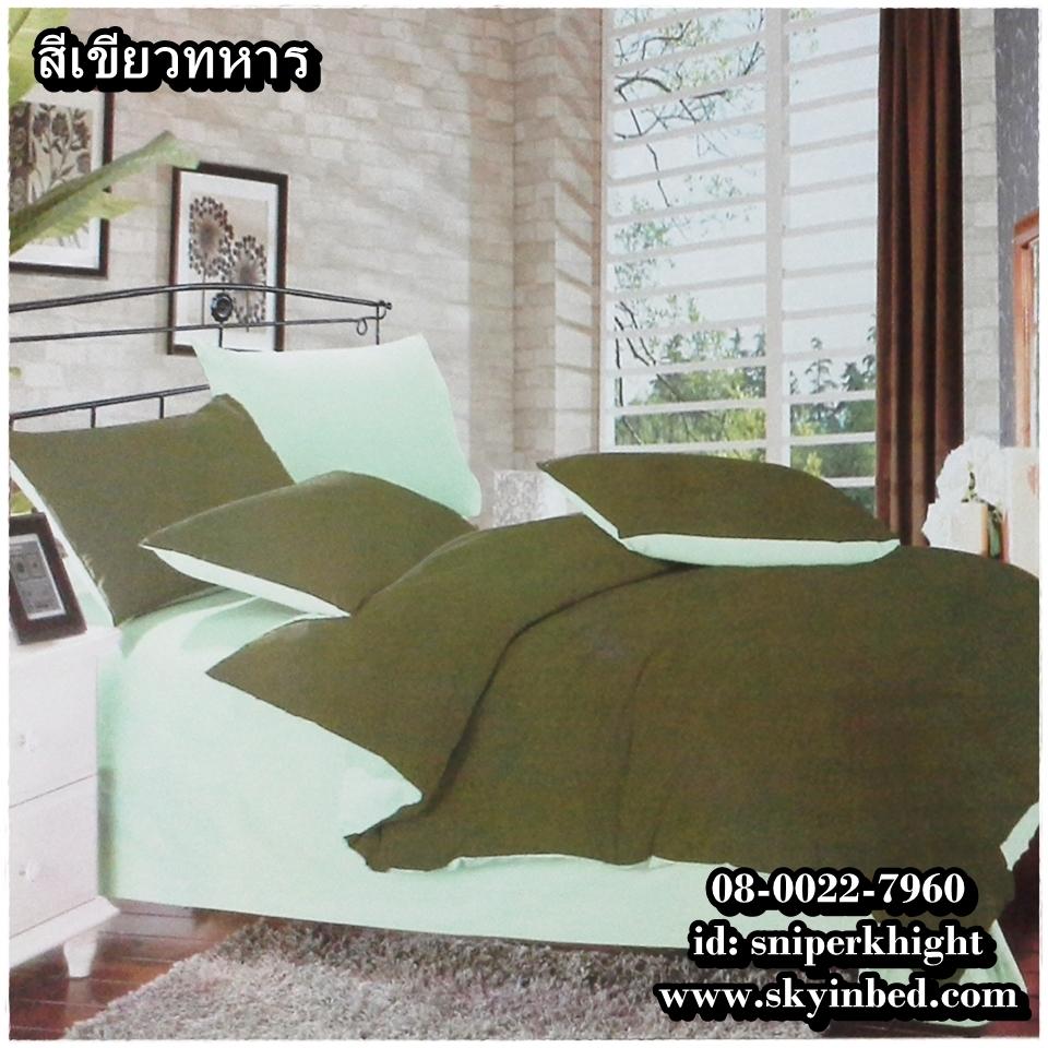 ผ้าปูที่นอนสีพื้น เกรด A สีเขียวทหาร ขนาด 5 ฟุต 5 ชิ้น