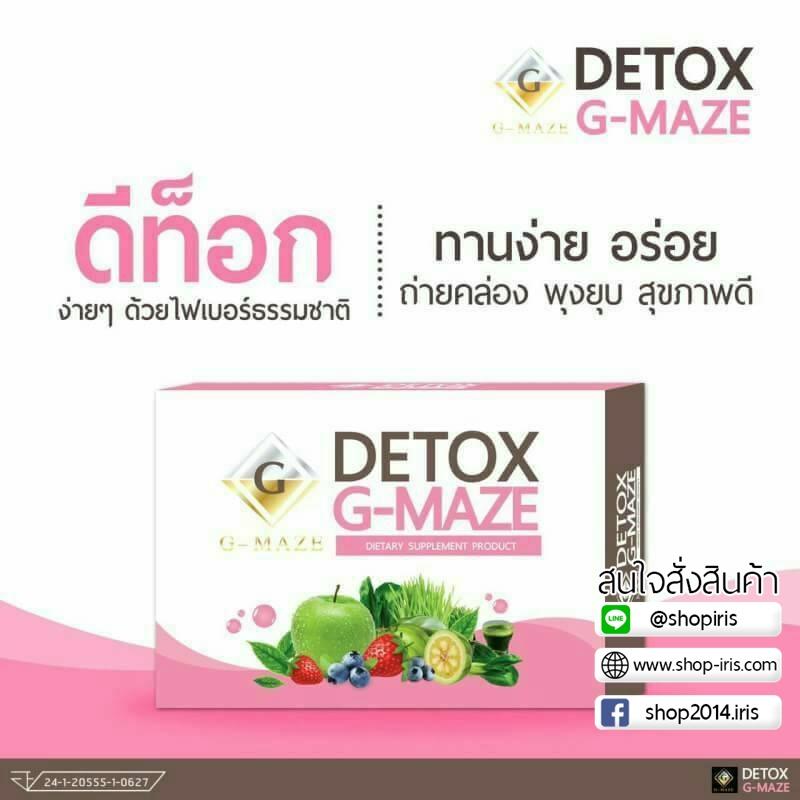 ดีท็อกซ์ จีเมซ Detox G-Maze