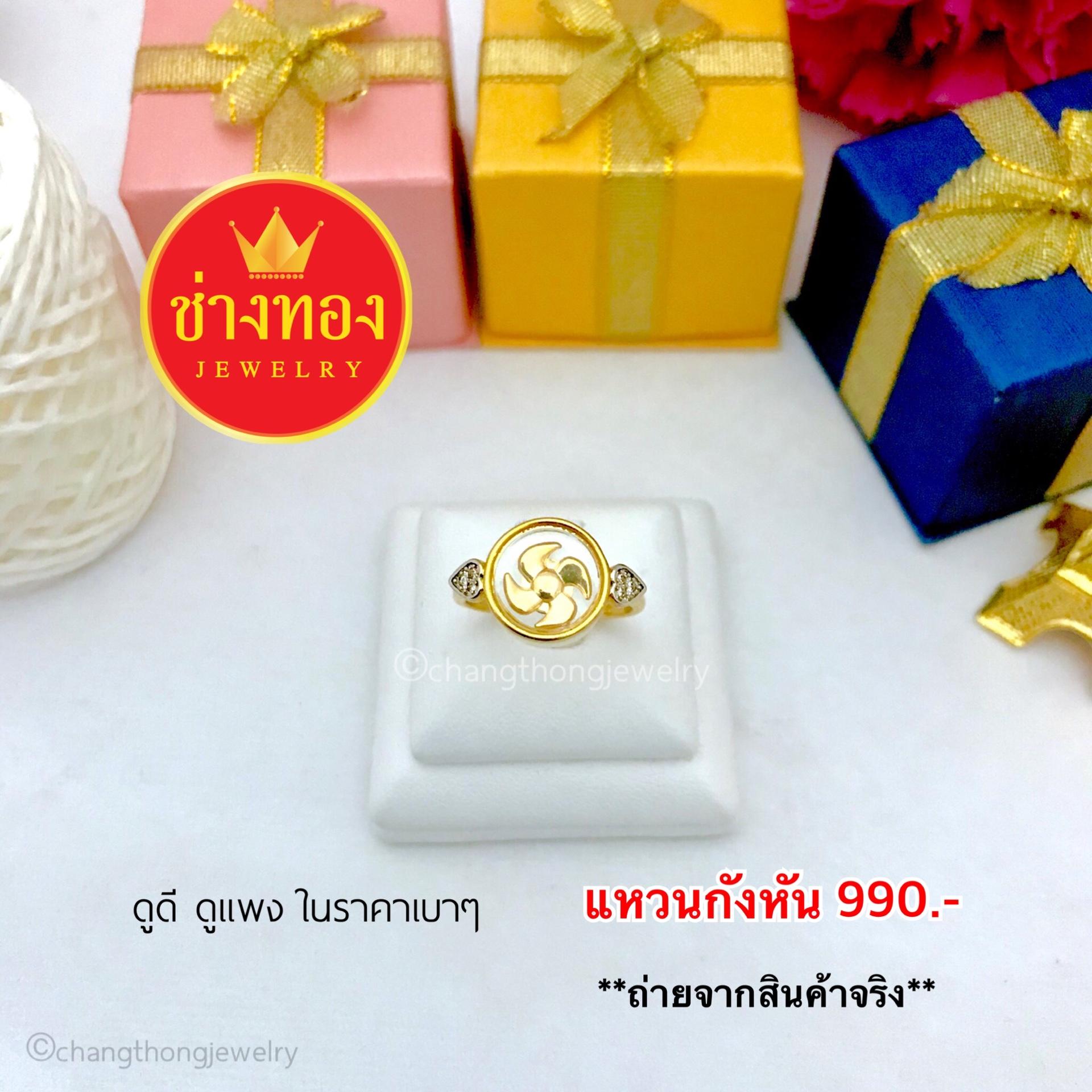 แหวนกังหันขอบทอง ประดับเพชรคู่