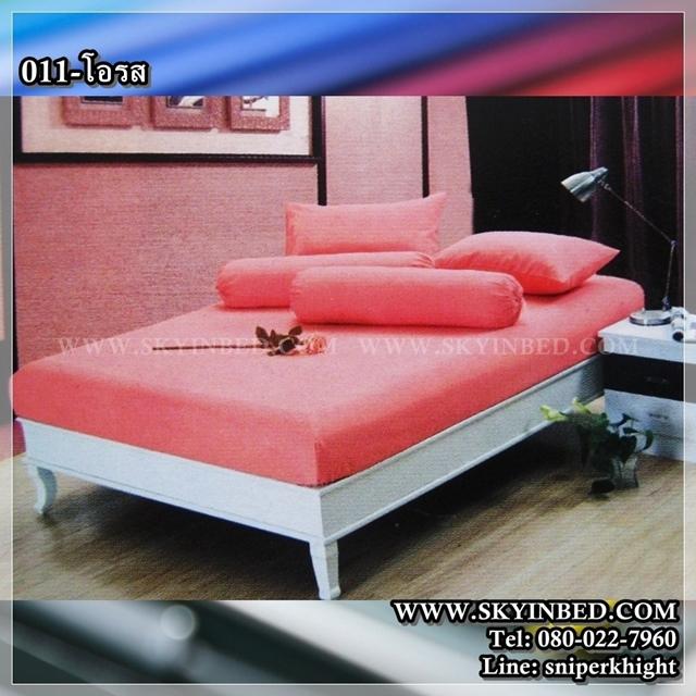 ผ้าปูที่นอนสีพื้น (สีโอรส)(พื้นเรียบ) ขนาด 3.5 ฟุต 3 ชิ้น