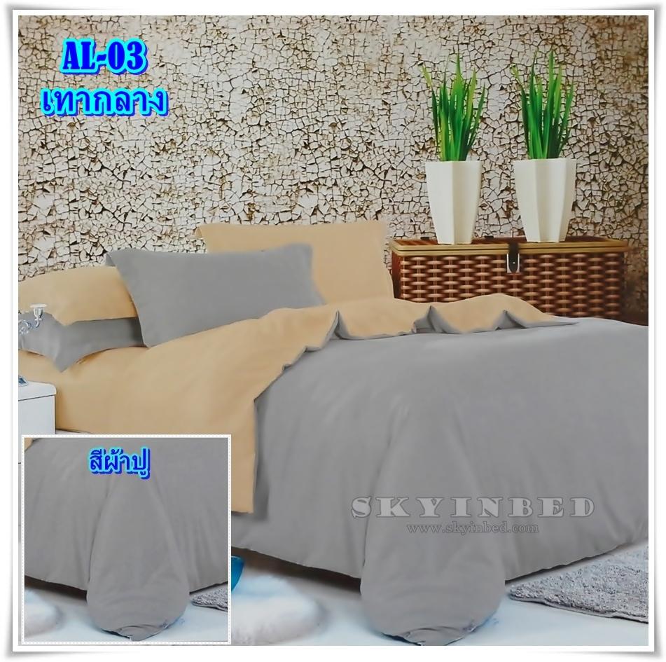ผ้าปูที่นอนสีพื้น เกรด A สีเทากลาง ขนาด 3.5 ฟุต 3 ชิ้น